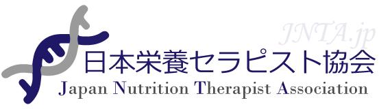 日本栄養セラピスト協会